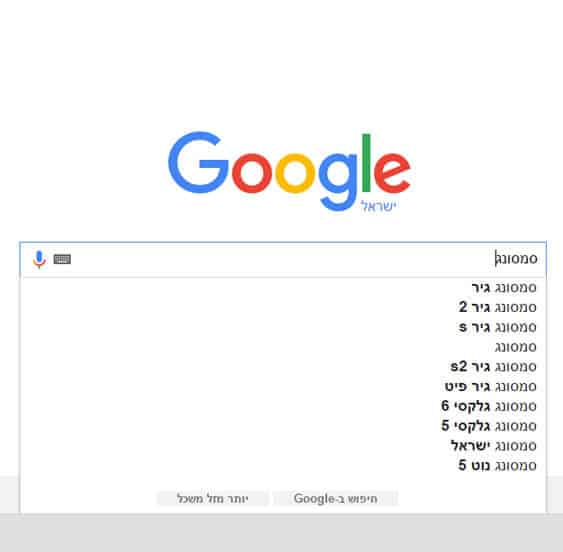 מחקר מילים google suggest