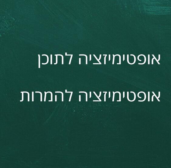 2 צורות חשיבה