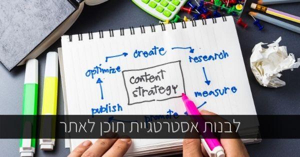 לבנות אסטרטגיית תוכן לאתר