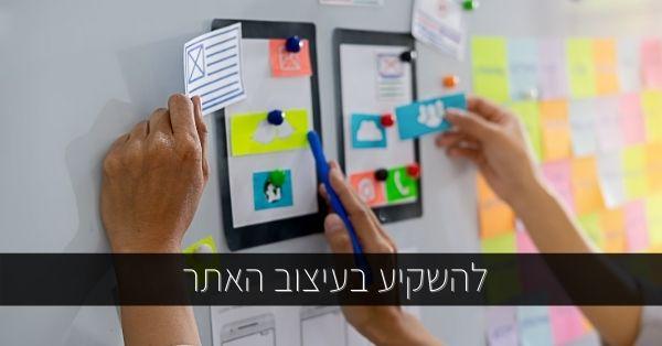 להשקיע בעיצוב האתר