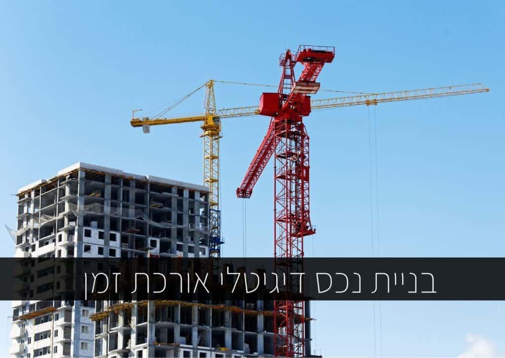 בניית נכס דיגיטלי אורכת זמן