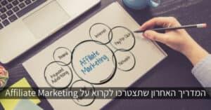 המדריך האחרון שתצטרכו לקרוא על Affiliate Marketing