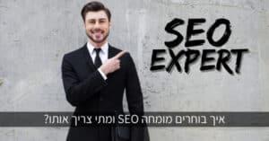 איך בוחרים מומחה SEO ומתי צריך אותו?